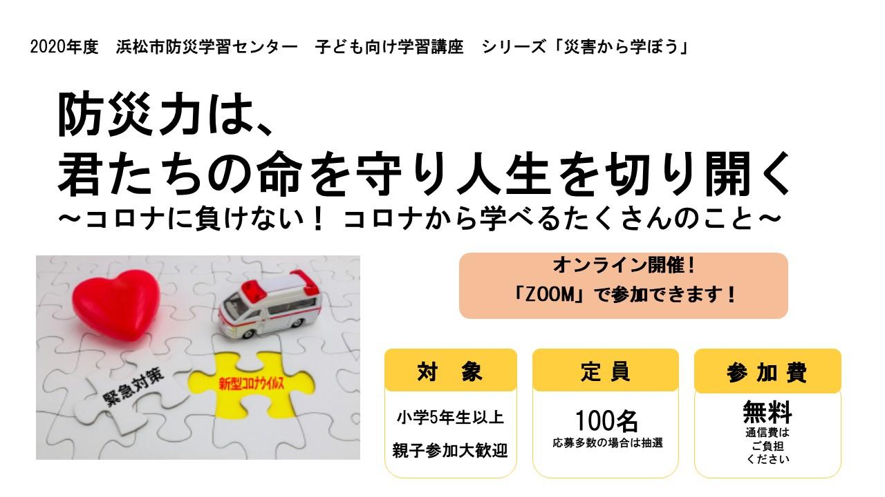 コロナ 情報 浜松 新型コロナウイルスワクチン集団接種/浜松市